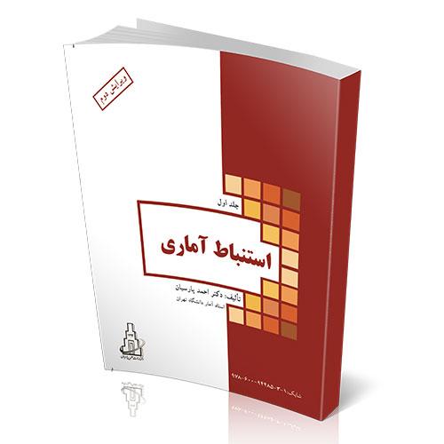 کتاب استنباط آماری جلد اول