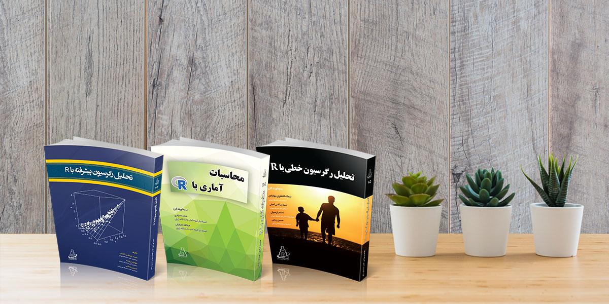 انتشارات علمی پارسیان